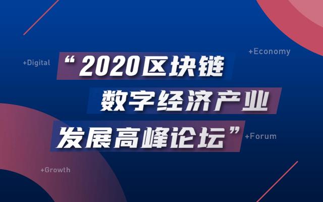 2020区块链数字经济产业发展高峰论坛