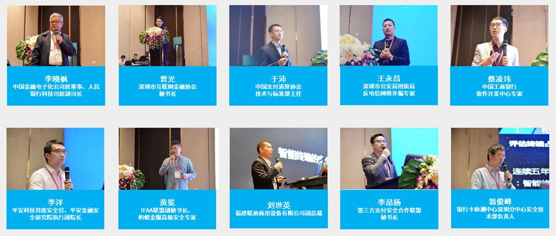 2020第五届中国金融科技安全大会