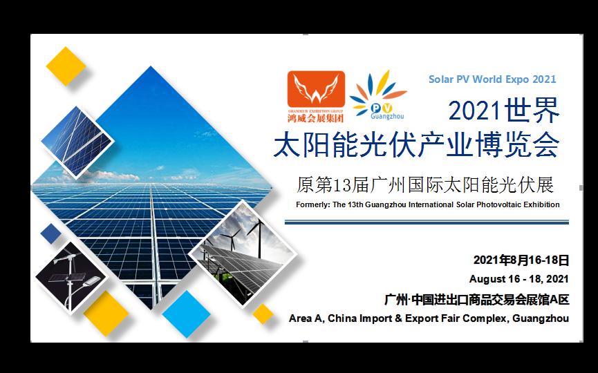 2021世界太阳能光伏产业博览会