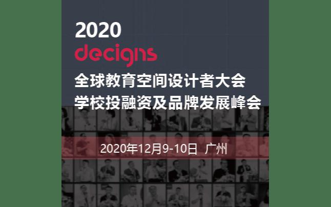 2020 全球教育空间设计者大会、学校投融资及品牌发展峰会