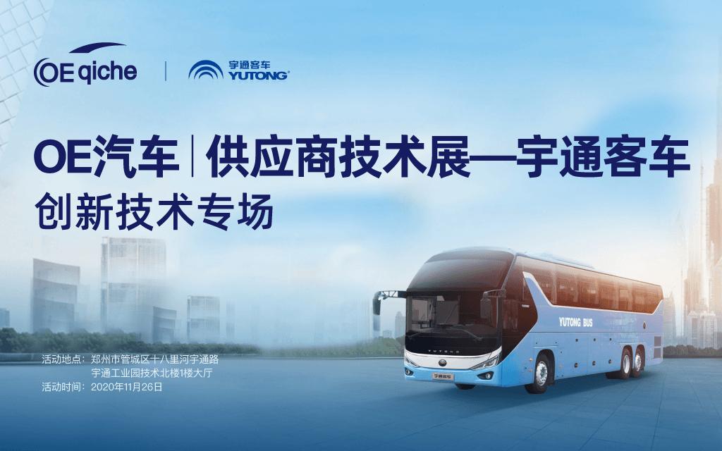 OE汽车丨供应商技术展—宇通客车专场