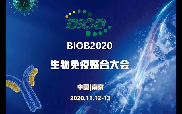 BIOB中国(南京)医博士生物免疫整合大会