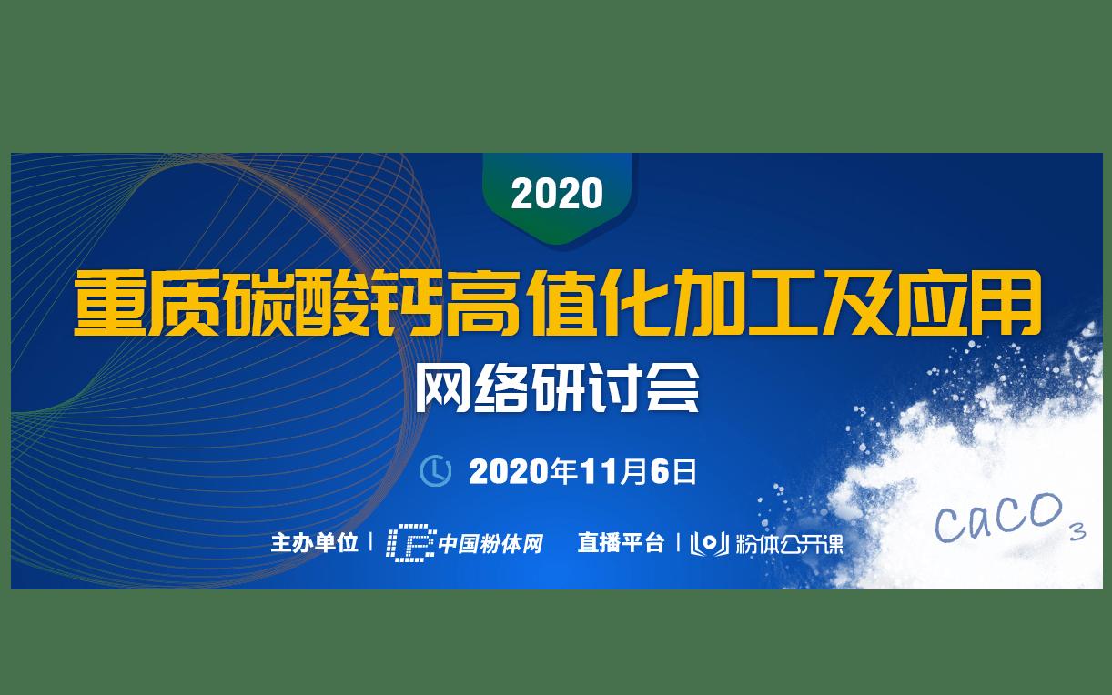 2020重质碳酸钙高值化加工及应用网络研讨会