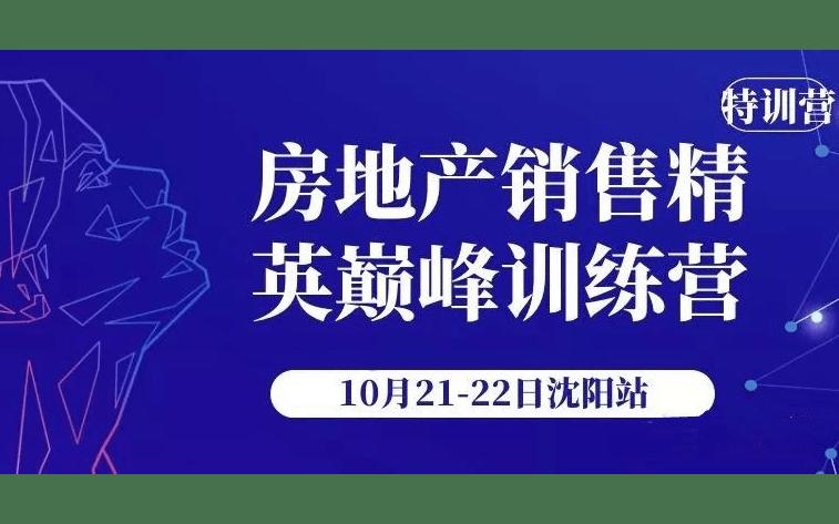 《房地产销售精英巅峰训练营》10月21-22日沈阳站