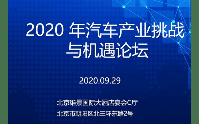 2020年北京车展同期汽车产业挑战与机遇高峰论坛