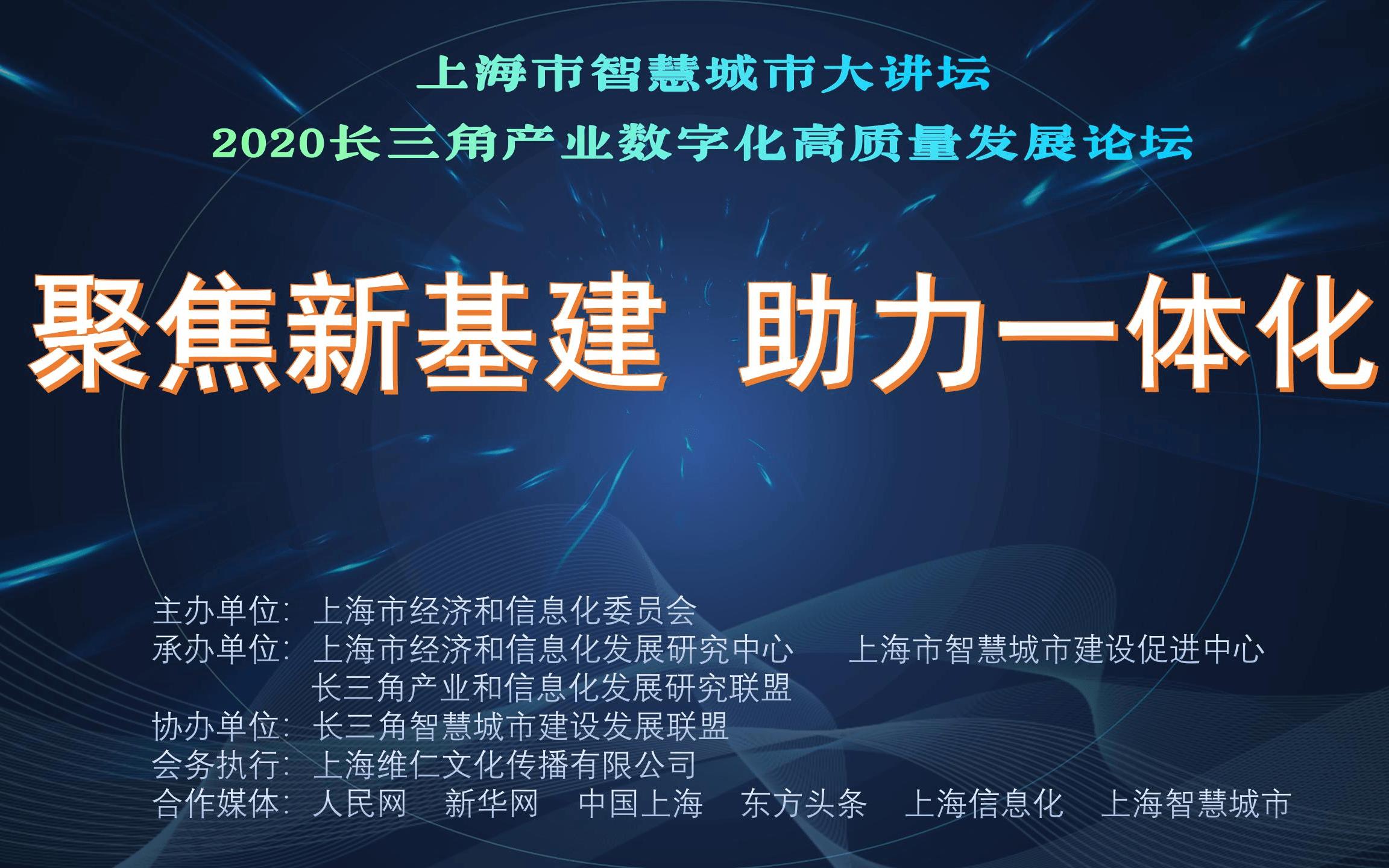 聚焦新基建 助力一体化 ---2020长三角产业数字化高质量发展论坛