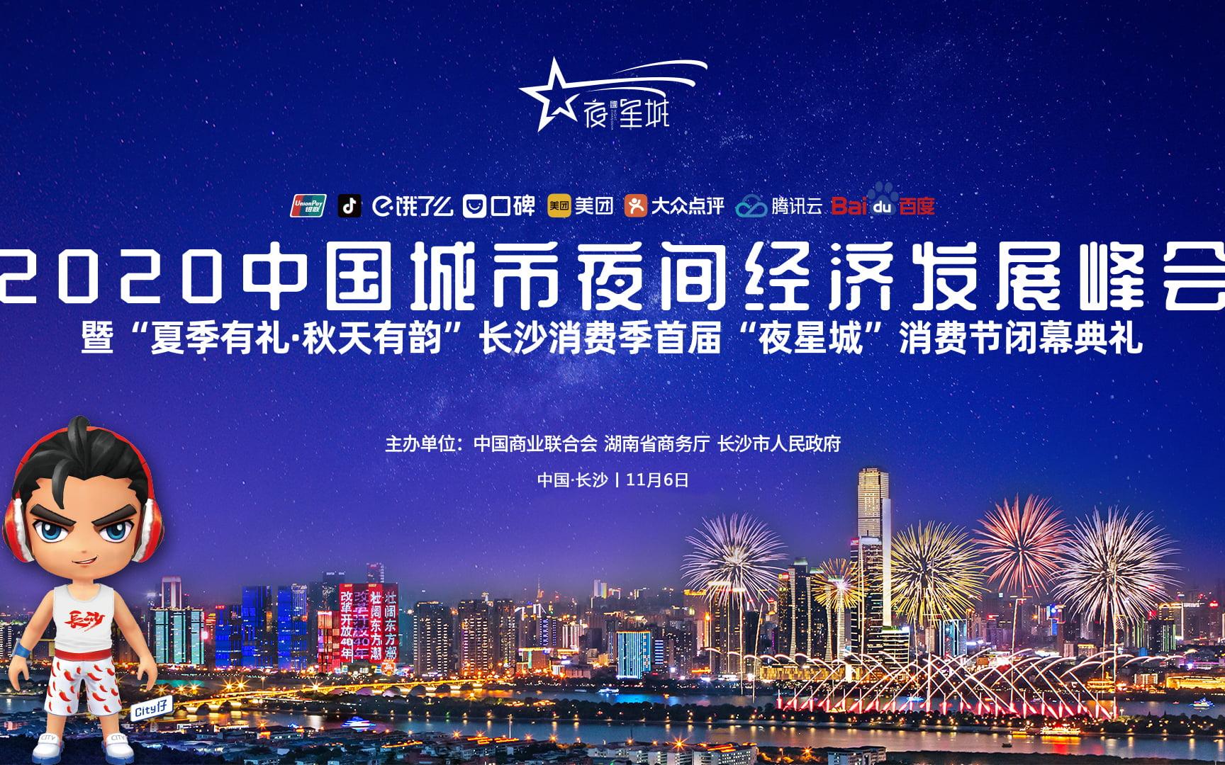 2020中国城市夜间经济发展峰会