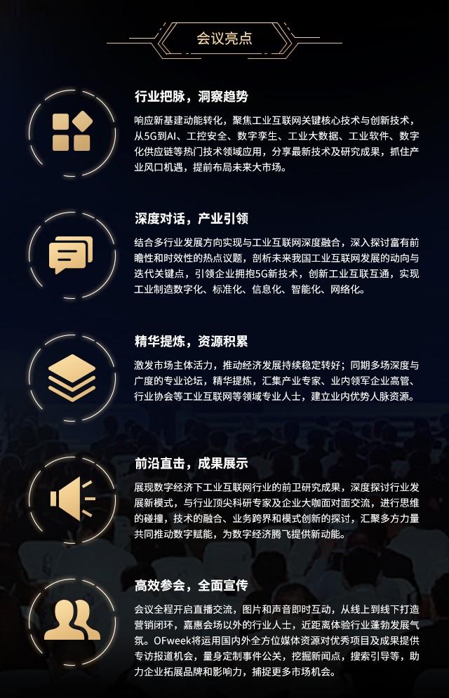 2020中国(深圳)工业互联网产业发展高峰论坛
