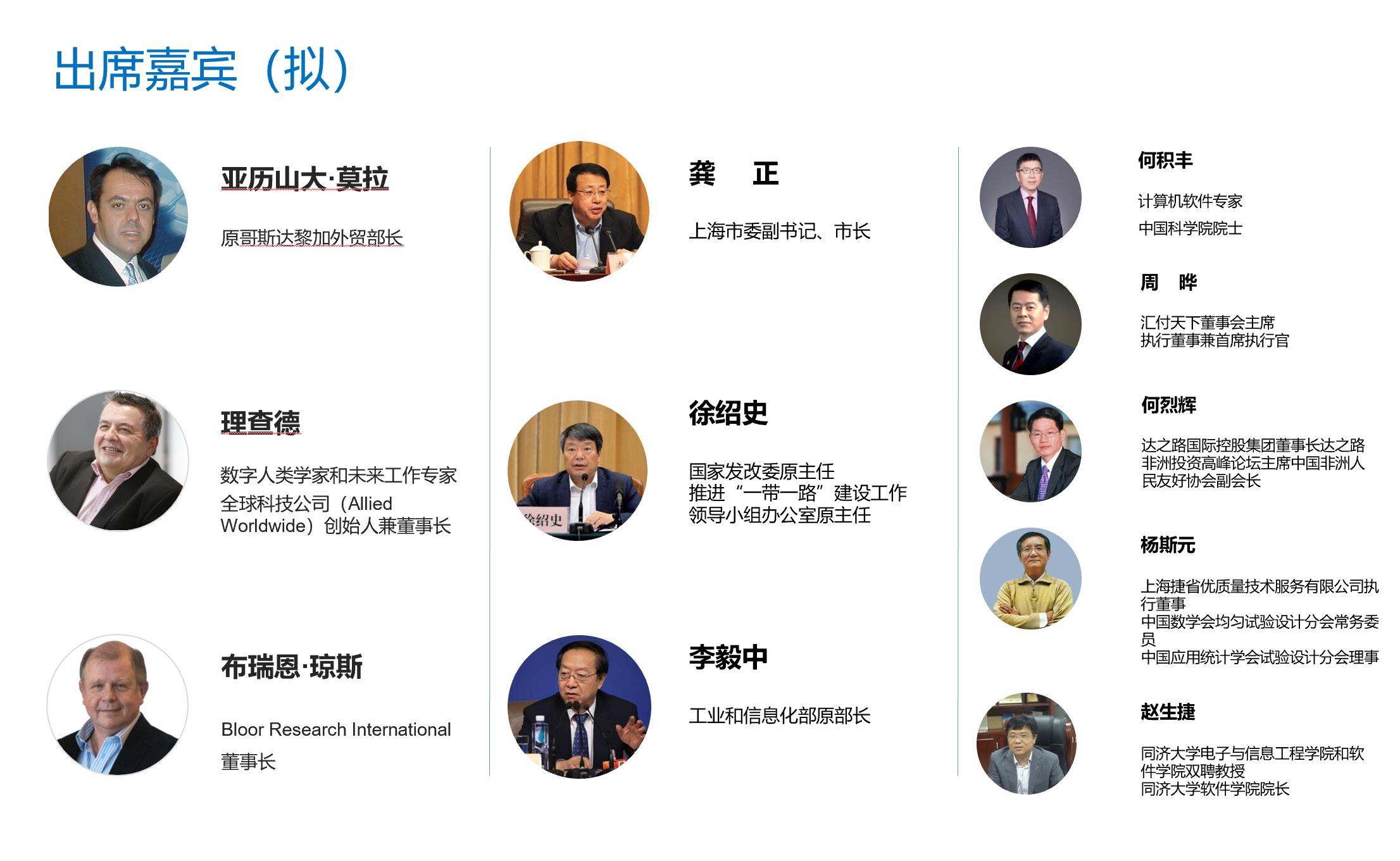 """第四届""""一带一路""""信息产业国际合作高峰论坛暨首届11数字丝路节"""