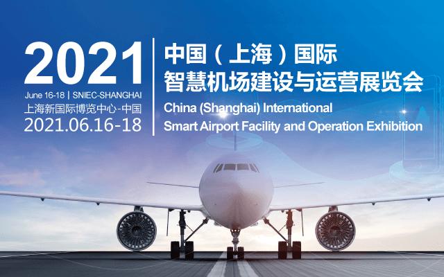 2021 中国(上海)国际智慧机场建设与运营展览会