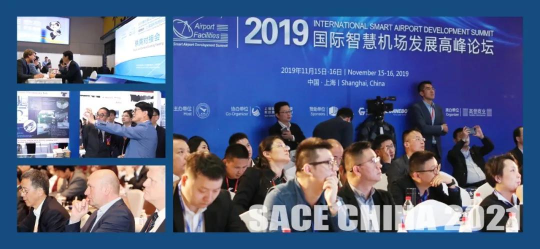 2021 中國(上海)國際智慧機場建設與運營展覽會