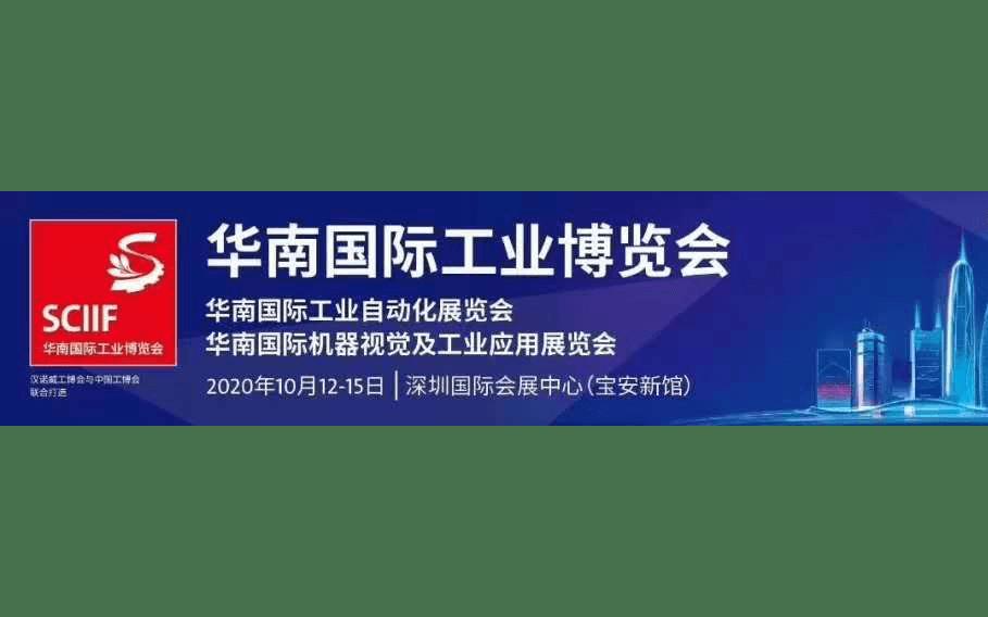 5G与智能互联助力工业4.0产业发展专题论坛(深圳站)