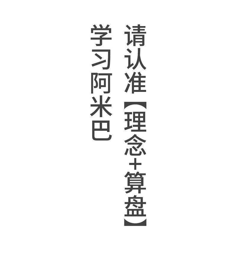 【理念+算盘】阿米巴经营精华班公益开课