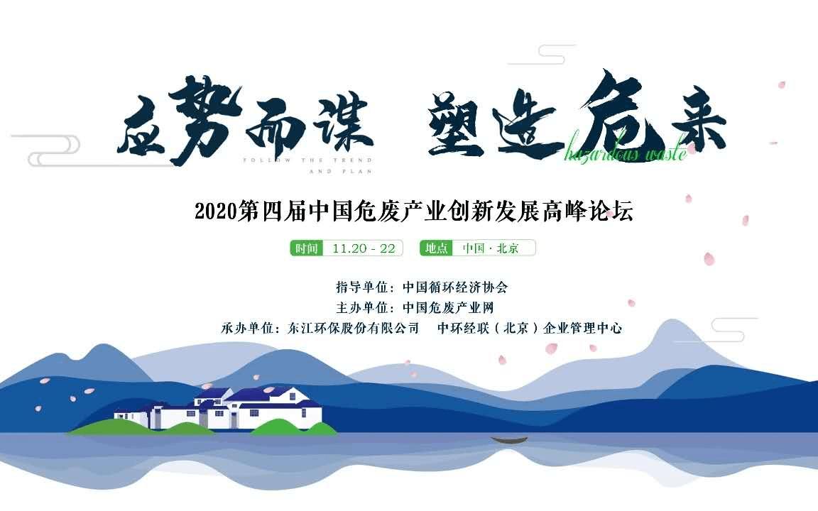 2020中国危废产业创新发展高峰论坛暨危废资源化利用与无害化处置研讨会