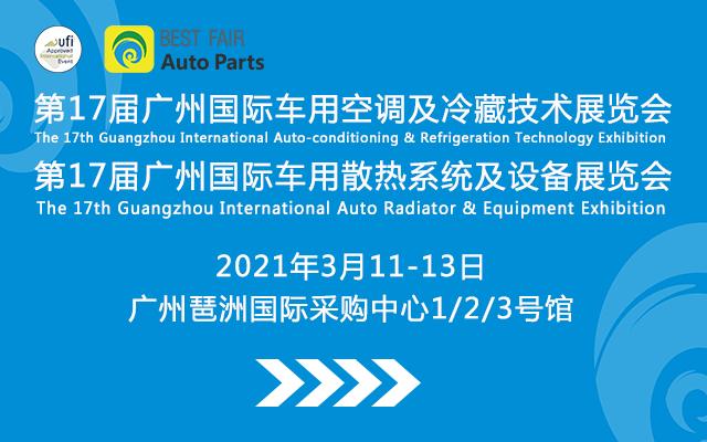2021第17屆廣州國際車用空調及冷藏技術展覽會