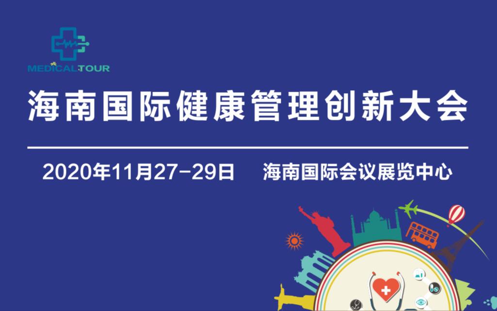 2020海南国际健康管理创新大会