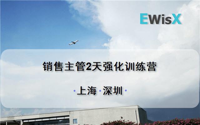 销售主管2天强化训练营 上海11月28-29日