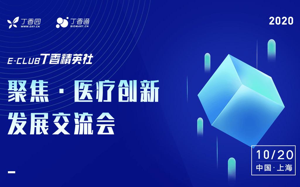 E-CLUB丁香精英社之「聚焦·医疗创新发展交流会」