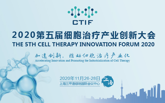2020第五届细胞治疗产业创新大会