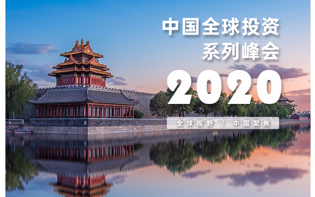 中国全球投资峰会2020 北京