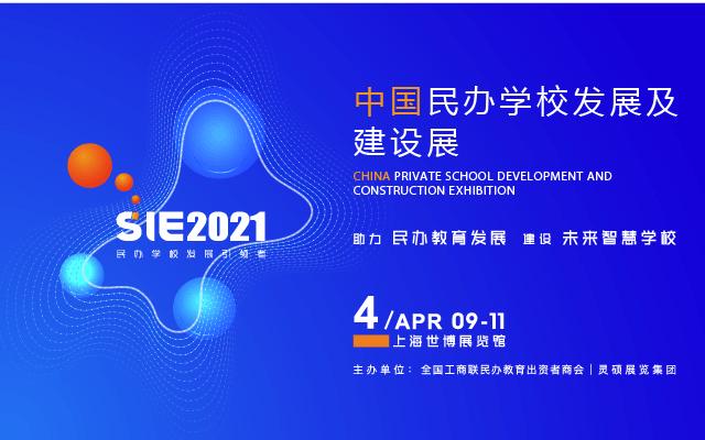 2021中国民办学校发展及建设展