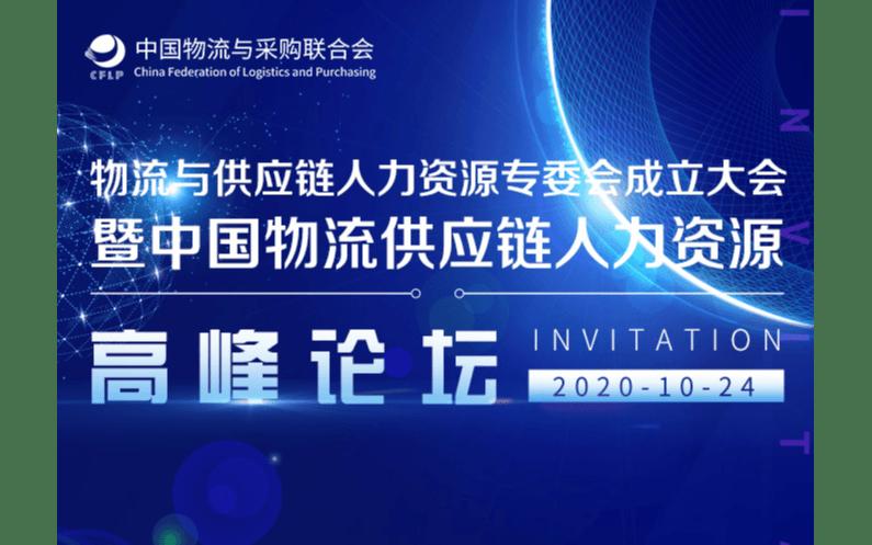 中国物流供应链人力资源高峰论坛