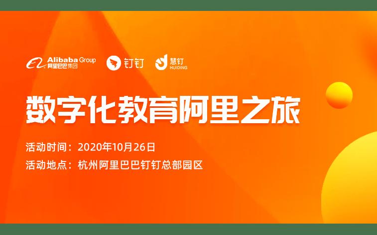 数字化教育阿里之旅(10月杭州)