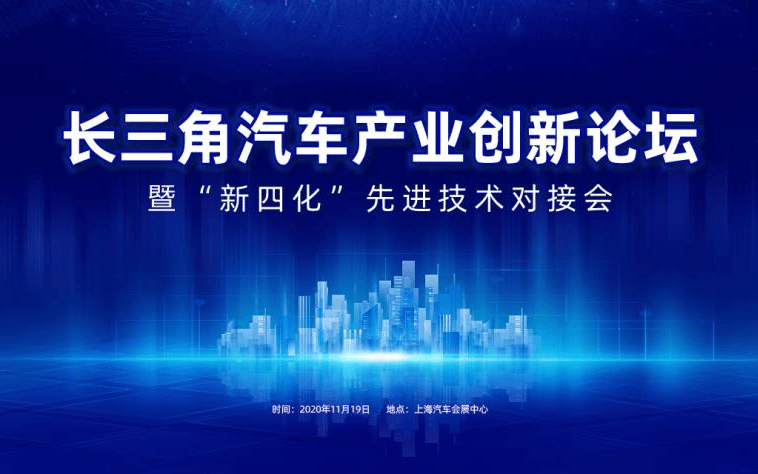 """长三角汽车产业创新论坛暨""""新四化""""先进技术对接会"""
