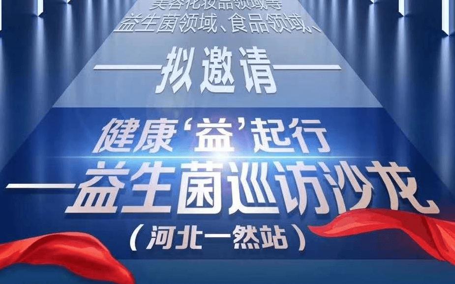 """""""健康""""益""""起行——益生菌巡防沙龙""""  一然站"""