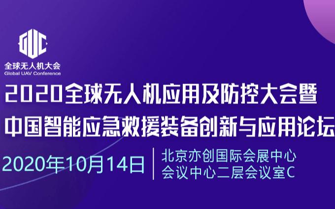 2020全球无人机应用及防控大会暨 中国智能应急救援装备创新与应用论坛