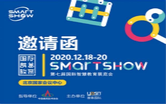 SmartShow2020第七届国际智慧教育展