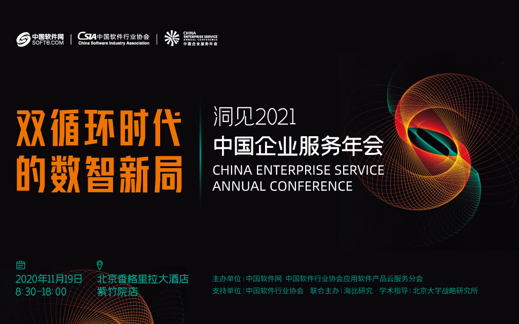 洞见2021—中国企业服务年会