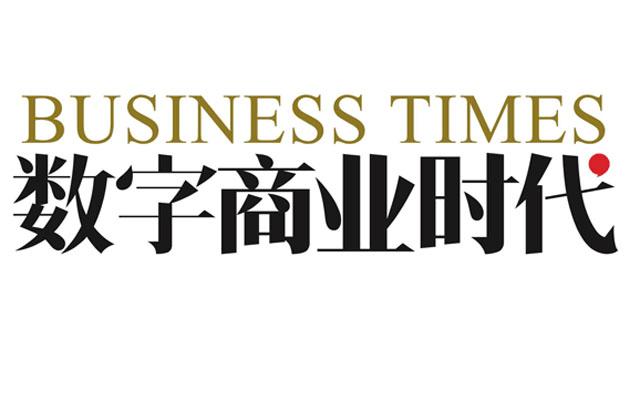 """2020新基建•构建数字化经济社会高峰论坛暨第十届""""智造中国""""商业领袖评选颁奖典礼"""