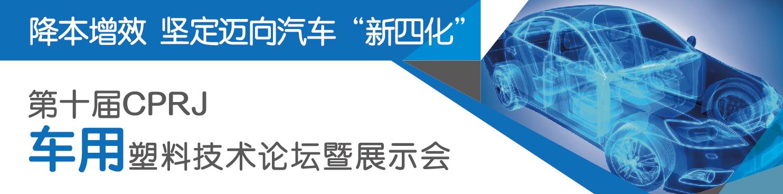 """降本增效 坚定迈向汽车""""新四化""""—第十届CPRJ车用塑料技术论坛暨展示会"""