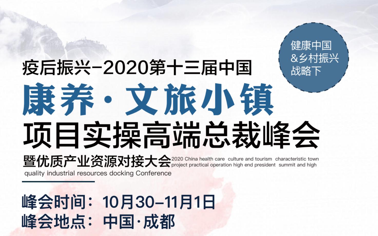 疫后振兴-2020第十三届中国康养.文旅小镇项目实操高端总裁峰会