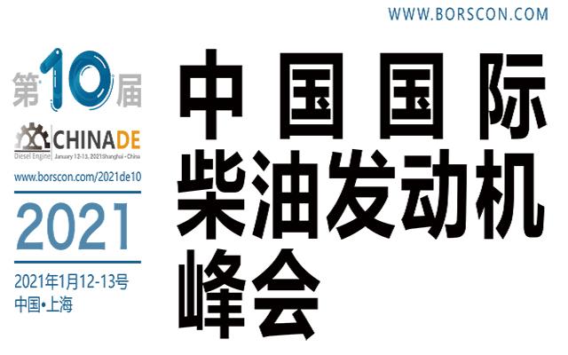 第十届中国国际柴油发动机峰会