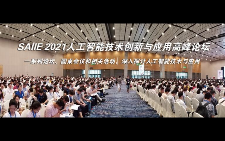 2021上海国际人工智能产业博览会暨人工智能技术创新与应用高峰论坛