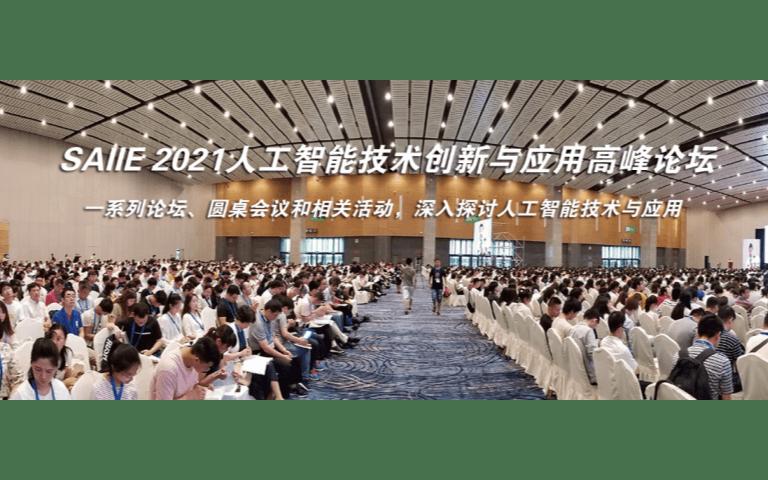 2021上海國際人工智能產業博覽會暨人工智能技術創新與應用高峰論壇