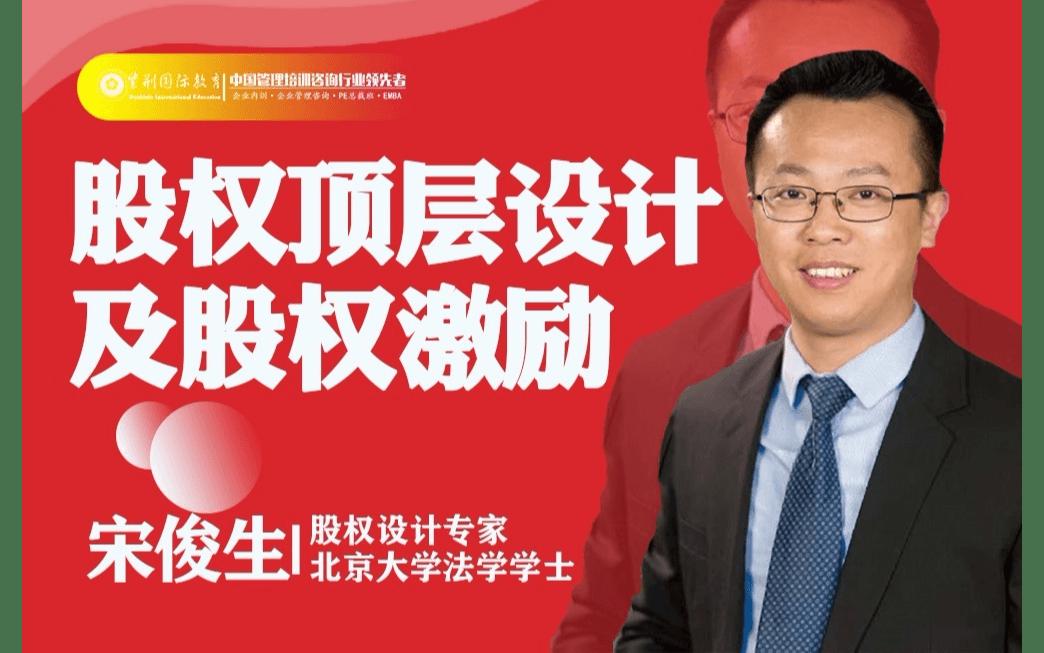 股权顶层设计与股权激励10月重庆培训班