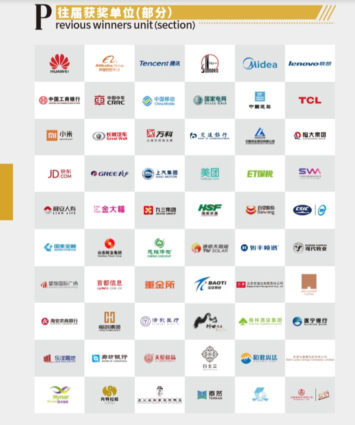 2020(第四届)博鳌企业论坛