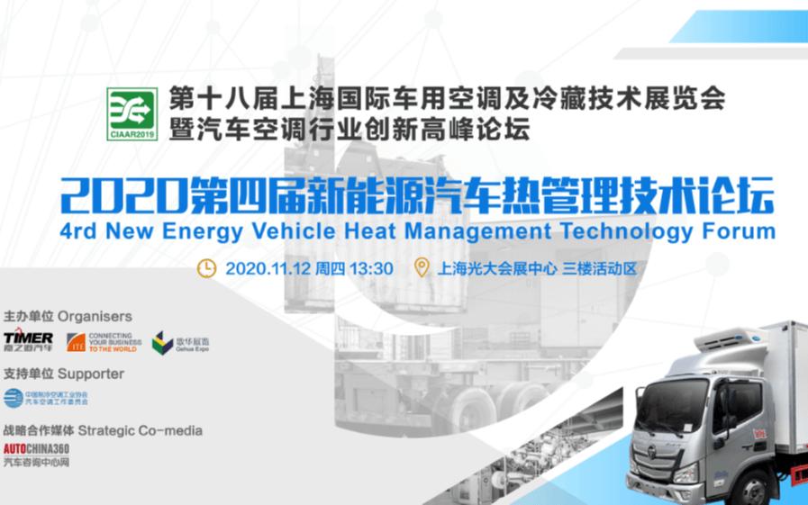 第四届新能源汽车热管理技术论坛(第十八届上海国际车用空调展同期活动)