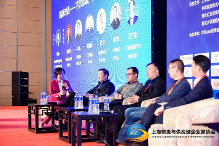 2020第七届现代物流与供应链高峰论坛暨上海物流与供应链企业家年会
