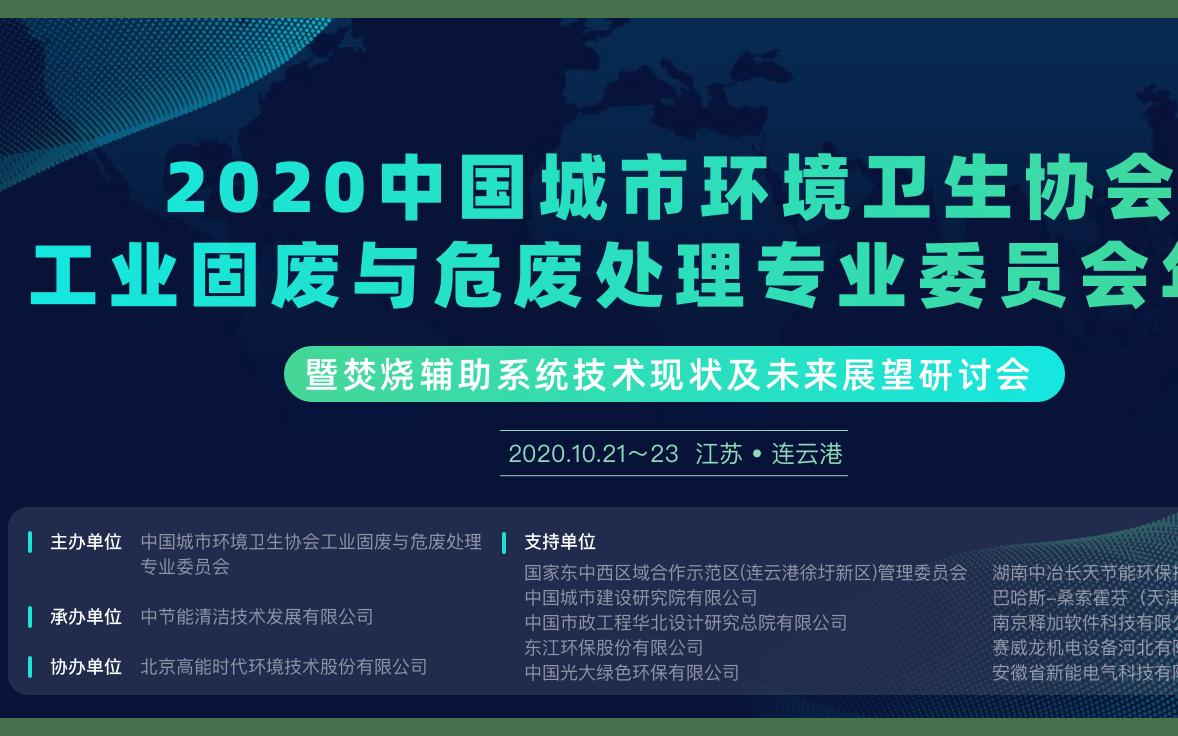 2020中国城市环境卫生协会工业固废与危废处理专业委员会年会暨焚烧辅助系统技术现状及未来展望研讨会
