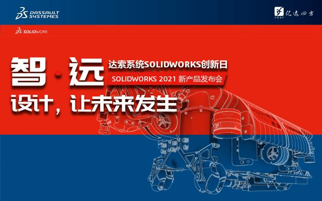 SOLIDWORKS 2021新产品发布会暨2020创新日活动