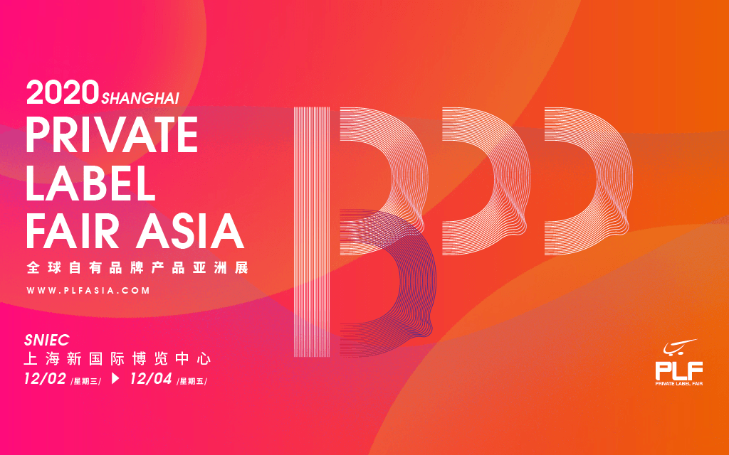 2020年全球自有品牌产品亚洲展