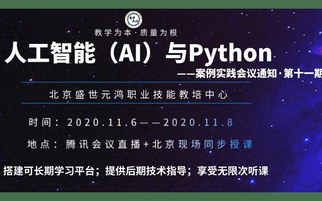 """Python与人工智能(AI)""""案例实践培训班11月北京/线上直播"""