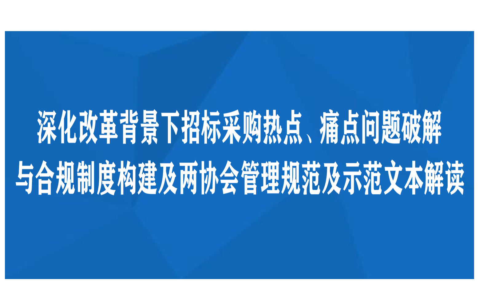 重庆12月深化改革背景下招标采购热点、痛点问题破解与合规制度构建及两协会管理规范及示范文本解读