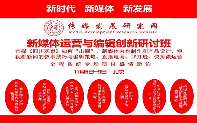 2020新媒体运营编辑创新研讨班-《四川观察》媒体号如何出圈、传统媒体在短视频直播时代如何突围、编辑创新、快抖运营、直播电商、爆款攻略-媒介转型发展(11月6-9日北京班)