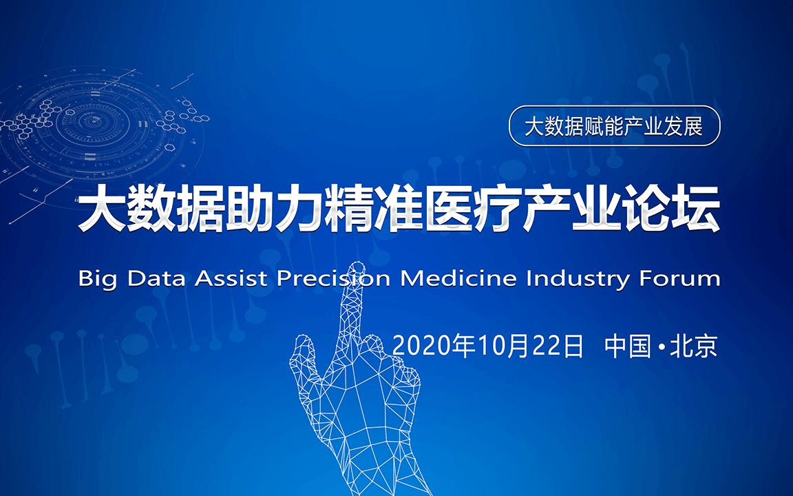 大数据助力精准医疗产业论坛(北京站)