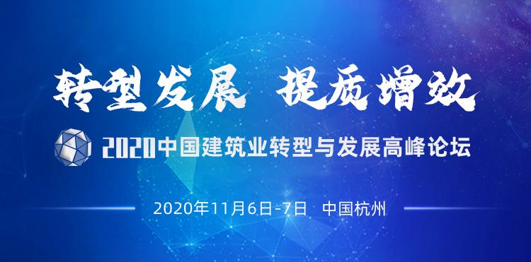 2020中国建筑业转型与发展高峰论坛
